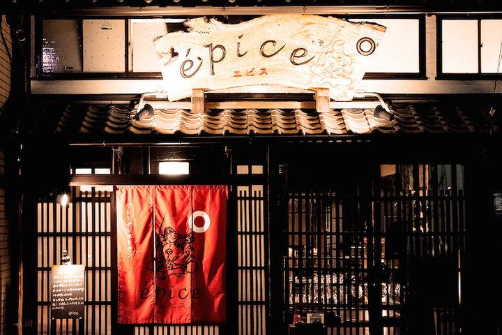 épice(エピス)の写真