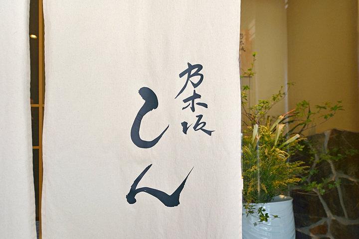 乃木坂しんの写真
